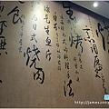 [台中美食] 石頭日式炭火燒肉(沙鹿-尊貴館)02.JPG