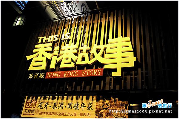 [台中美食] 香港故事茶餐廳聚餐01.JPG