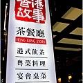[台中美食] 香港故事茶餐廳聚餐17.JPG