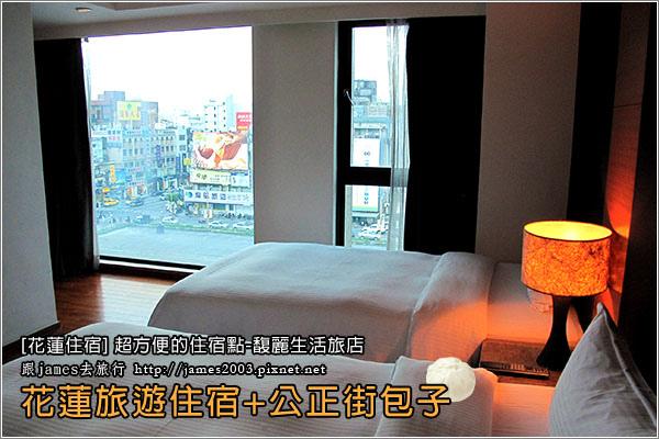 [花蓮住宿] 超方便的住宿點-馥麗生活旅店