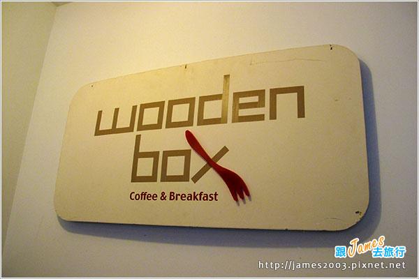 台中-木盒子早午餐03.JPG