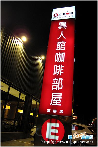[台中美食] 異人館咖啡部屋(北屯軍福店)16.JPG