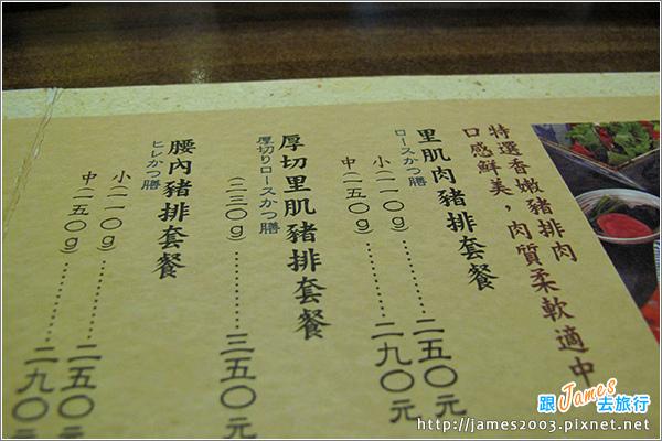 [台北美食] 杏子日式豬排店(阪急店)01.JPG