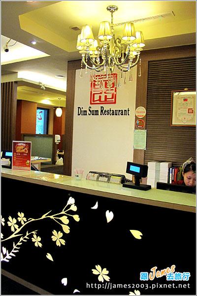 台中美食-品心港式飲茶-成都店026.JPG