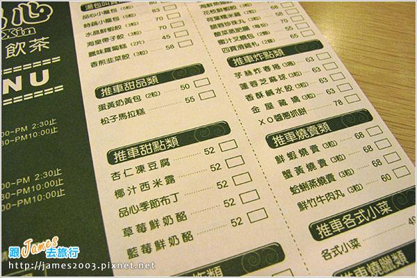 台中美食-品心港式飲茶-成都店029.JPG