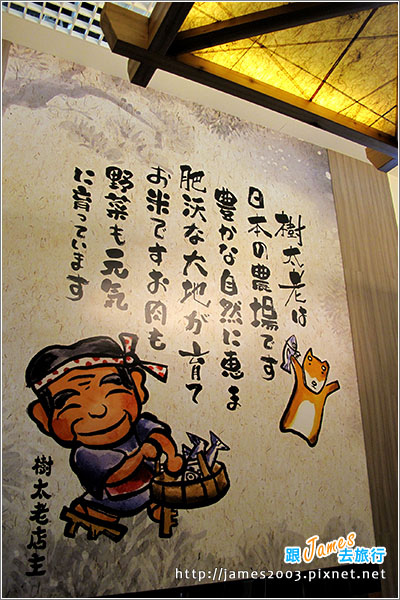 樹太老日本定食專賣店台中復興愛買店2.JPG