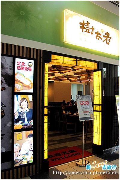 樹太老日本定食專賣店台中復興愛買店38.JPG
