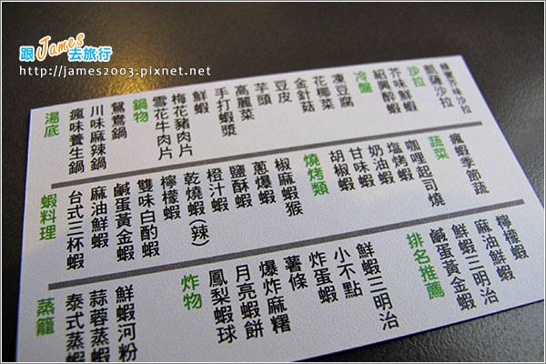 台中美食-瘋蝦吃到飽10.JPG