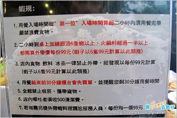 台中美食-瘋蝦吃到飽11.JPG