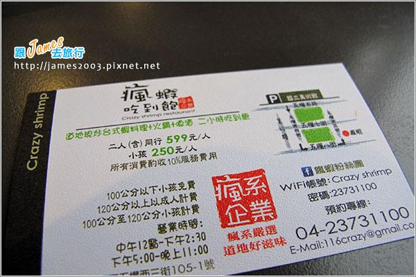 台中美食-瘋蝦吃到飽31.JPG