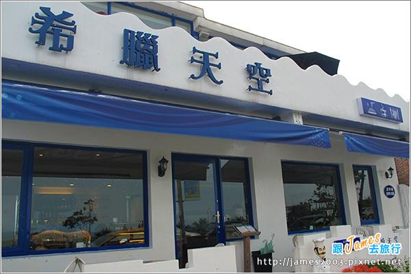 [基隆景點美食] 潮境公園&希臘天空海景餐廳(近海洋科技博物館)01.JPG