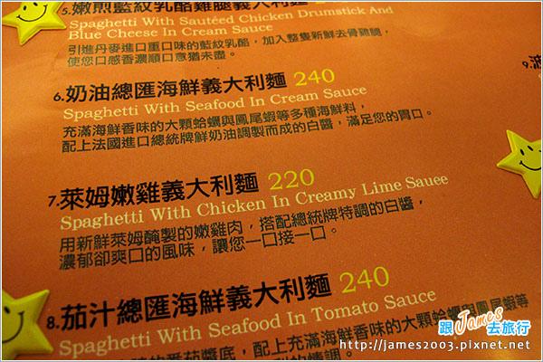 台中北屯-美食聚餐-夠義式創意料理23.JPG