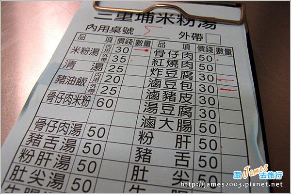 忠孝夜市美食19.JPG