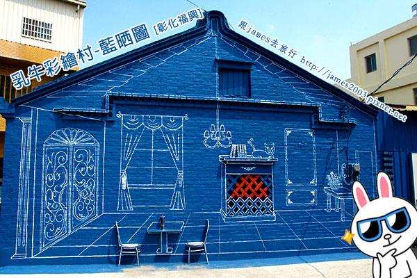 [彰化福興] 乳牛彩繪村-藍晒圖