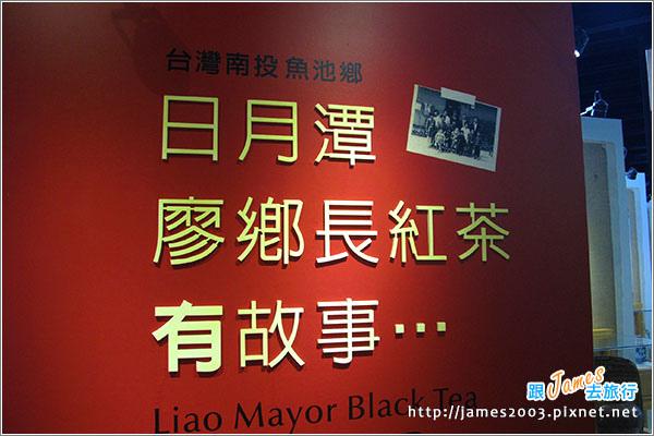 【南投魚池】日月潭-廖鄉長紅茶故事館、紅玉的花茶店04.JPG