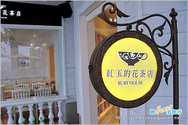 【南投魚池】日月潭-廖鄉長紅茶故事館、紅玉的花茶店14.JPG