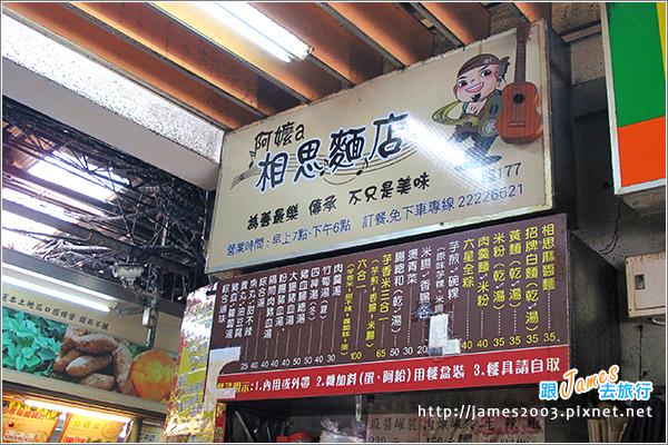 台中第二市場美食08.JPG