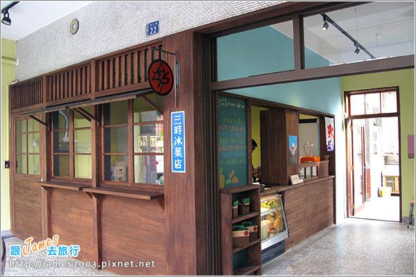 【台中大坑】老房子新創意-三時冰果店吃冰去01.JPG
