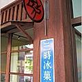 【台中大坑】老房子新創意-三時冰果店吃冰去02.JPG