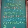 【台中大坑】老房子新創意-三時冰果店吃冰去03.JPG
