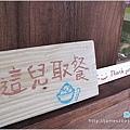 【台中大坑】老房子新創意-三時冰果店吃冰去05.JPG