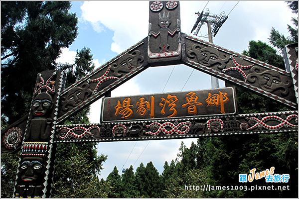 [南投景點] 日月潭纜車、九族文化村兩日遊21.JPG