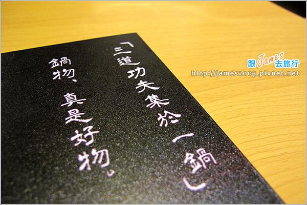 台中美食推薦-三道一鍋日式極品涮涮鍋(prime等級牛肉)5.JPG