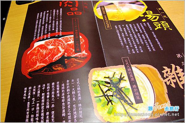 台中美食推薦-三道一鍋日式極品涮涮鍋(prime等級牛肉)8.JPG