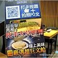 台中美食推薦-三道一鍋日式極品涮涮鍋(prime等級牛肉)25.JPG