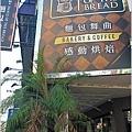 【台中美食】麵包舞曲(SOGO附近)39.JPG