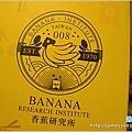 國立高雄餐旅大學貝尼特創意輕食村-香蕉霜淇淋25.JPG