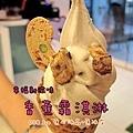 國立高雄餐旅大學貝尼特創意輕食村-香蕉霜淇淋00