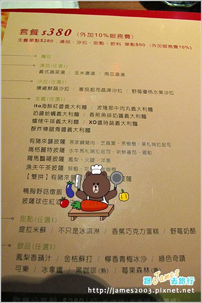台中聚餐 ita 王品-義塔創義料理(一中商圈)0024.JPG