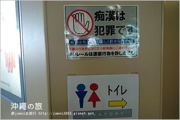 沖繩單軌電車-逛街攻略14.JPG