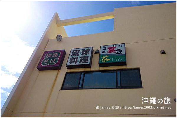 【沖繩旅行】那霸亭豬排麵01.JPG