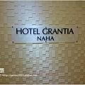 【沖繩旅行】那霸Grantia飯店(Grandia Naha)04.JPG