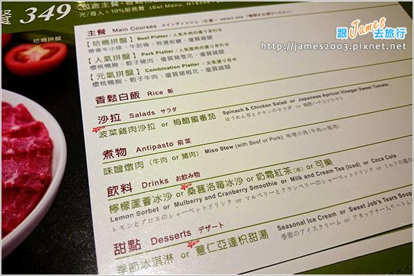 【台中美食】原燒台中台糖東海店04.JPG