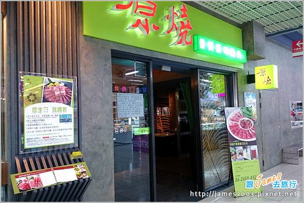 【台中美食】原燒台中台糖東海店20.JPG