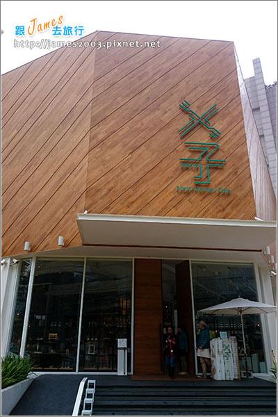 【台中美食】輕鬆慢活聚餐去-叉子餐廳(ㄨ子、X子)02.JPG