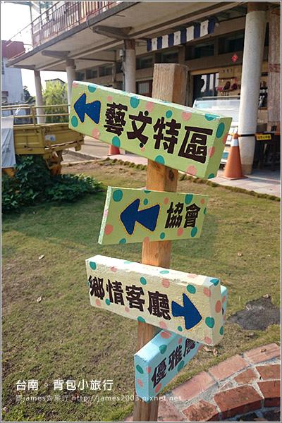 台南土溝農村美術館006.JPG