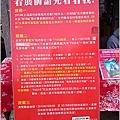 台南土溝農村美術館010.JPG