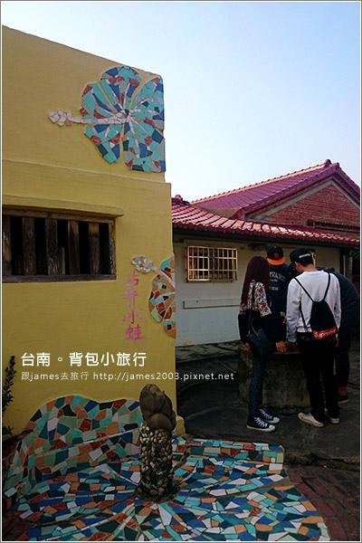 台南土溝農村美術館012.JPG