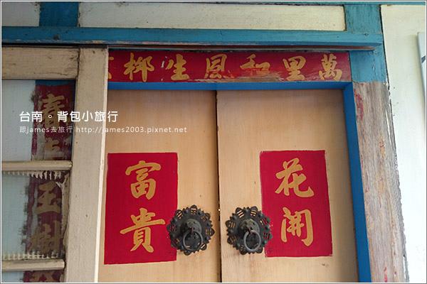 台南土溝農村美術館033.JPG