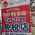 日本沖繩藥妝購物16_國際通100