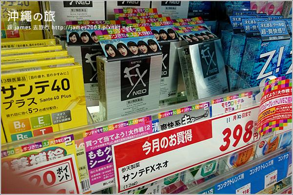 日本沖繩藥妝購物04_美妝店05