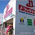 日本沖繩藥妝購物01_美妝店03