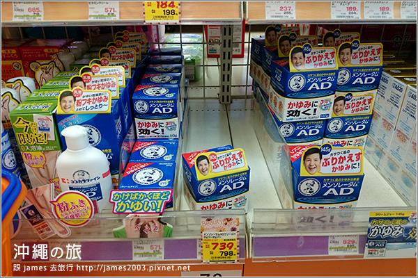 日本沖繩藥妝購物13_國際通91
