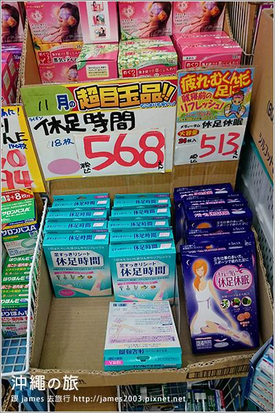 日本沖繩藥妝購物21_小祿站17