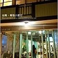 【台南美食】阿朗基公寓。咖啡館-台南神農街老屋民宿024.JPG