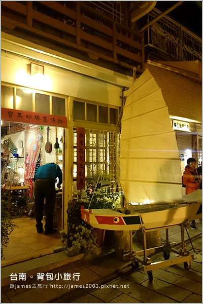 【台南美食】阿朗基公寓。咖啡館-台南神農街老屋民宿029.JPG